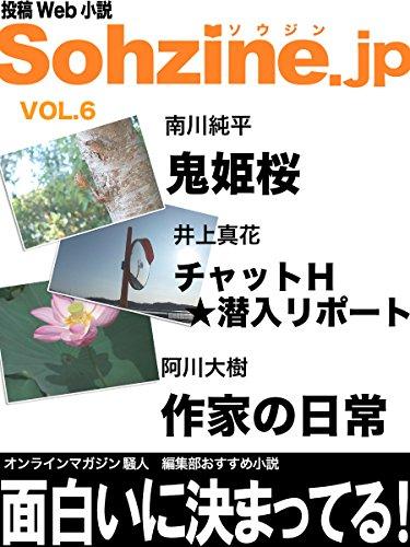投稿Web小説『Sohzine.jp』Vol.6(マイカ)の詳細を見る