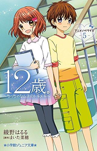 12歳。アニメノベライズ ~ちっちゃなムネのトキメキ~ 5 (小学館ジュニア文庫)