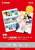 Canon   写真用紙 光沢スタンダードA3 20枚 SD-201A320