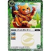 チャトランナー/バトルスピリッツ/十二神皇編 第3章/BS37-024/C/緑/スピリット/コスト1