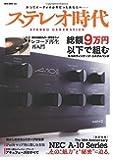 ステレオ時代 Vol.1 名機礼賛 NEC A10 Series The 30th Anniversary (NEKO MOOK)