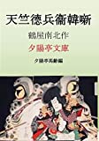 天竺德兵衛韓噺 歌舞伎脚本集 (夕陽亭文庫)