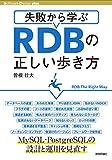 失敗から学ぶRDBの正しい歩き方 (Software Design plus)