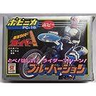 【当時物】 ポピニカ シリーズ PC-16 仮面ライダー スーパー1 ブルーバージョン