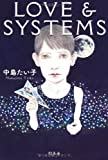 LOVE&SYSTEMS 画像