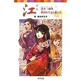 江 浅井三姉妹 戦国を生きた姫たち (ポプラポケット文庫 伝記)