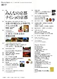 Discover Japan(ディスカバージャパン) 2018年 10月号(特集:みんなの京都、ナイショの京都 / 特別付録:柏井壽 描き下ろし文庫『みんなの食堂、ナイショのご馳走』) 画像