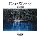 Dear Silence 静寂の森(音楽CD付)
