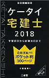 ケータイ宅建士 2018: 学習初日から試験当日まで