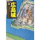 広島城―甦る鯉城の実相 (歴史群像 名城シリーズ 9)
