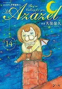 よんでますよ、アザゼルさん。 第01-14巻 [Yondemasu yo, Azazeru-san. vol 01-14]