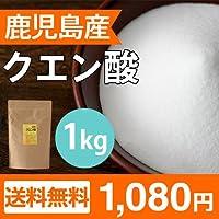 【ネコポス発送】国産クエン酸 (1kg)