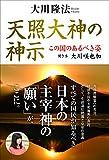 天照大神の神示 この国のあるべき姿 聞き手 大川咲也加 (OR books)