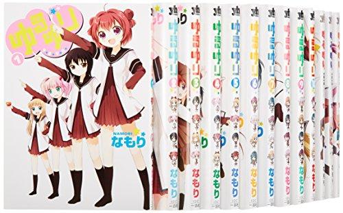 ゆるゆり コミック 1-14巻セット (百合姫コミックス)
