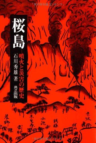 桜島―噴火と災害の歴史