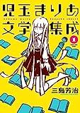 児玉まりあ文学集成 (1) (トーチコミックス)