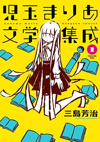 児玉まりあ文学集成 (torch comics)