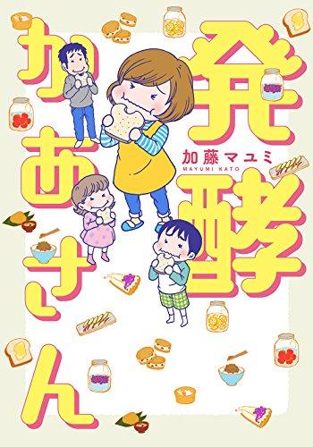 発酵かあさん (LEED Cafe comics)