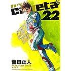 capeta(22) (月刊少年マガジンコミックス)