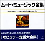 ムード・ミュージック大全集