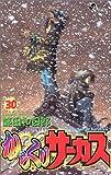 からくりサーカス 30 (少年サンデーコミックス) 画像