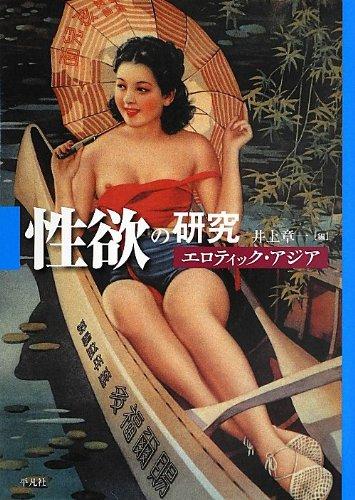 性欲の研究: エロティック・アジア / 井上章一