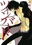 ツインバード (ウィングス・コミックス)