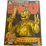 ジャンプ50周年 アニバーサリーフィギュア 両津勘吉 -SPECIAL- 1 (ゴールドver.)