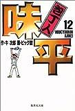 包丁人味平 (12) (集英社文庫―コミック版)