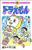 ドラえもん (40) (てんとう虫コミックス)