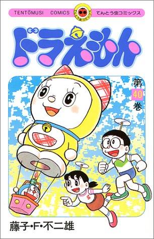ドラえもん (40) (てんとう虫コミックス) -
