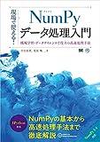 現場で使える!NumPyデータ処理入門 機械学習・データサイエンスで役立つ高速処理手法