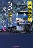 特急「富士」に乗っていた女 (祥伝社文庫)