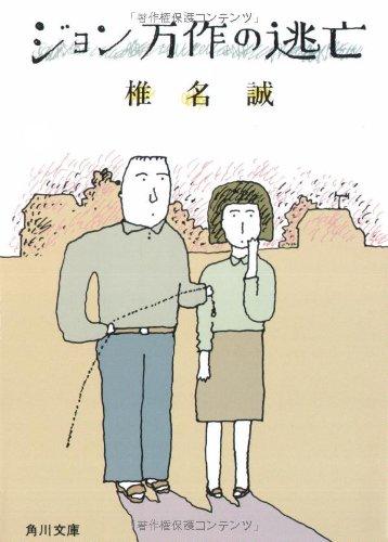 ジョン万作の逃亡 (角川文庫 (5648))の詳細を見る