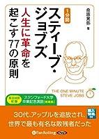 1分間スティーブ・ジョブズ 人生に革命を起こす77の原則 (<CD>)