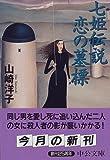 七姫伝説 恋の墓標 (中公文庫)