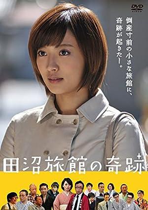 田沼旅館の奇跡 [DVD]