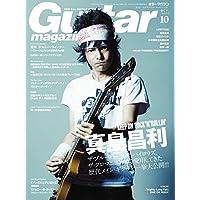 Guitar magazine (ギター・マガジン) 2014年 10月号 [雑誌]