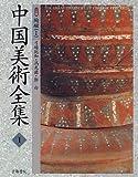 工芸編 陶磁 (中国美術全集)
