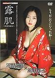 露肌-HADAKA-河野英喜×風野舞子