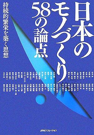 日本のモノづくり58の論点―持続的繁栄を築く思想