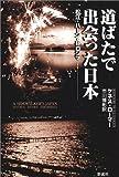 道ばたで出会った日本—松江・ハーン・ヒロシマ