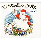 クリスマスの三つのおくりもの 全3冊 (日本傑作絵本シリーズ)