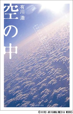 空の中の詳細を見る