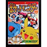 ポケットモンスター 19―金・銀編 (てんとう虫コミックスアニメ版)
