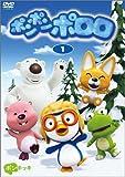 ポンポンポロロ 1 [DVD]