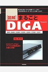 図解 まるごと「DIGA」 単行本