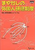 まやかしの外国人研修制度 (GENJINブックレット)