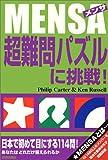 MENSA(メンサ) 超難問パズルに挑戦!
