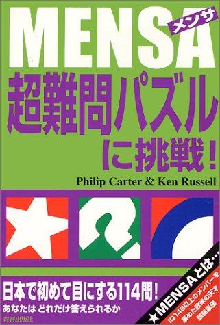 MENSA(メンサ) 超難問パズルに挑戦!の詳細を見る